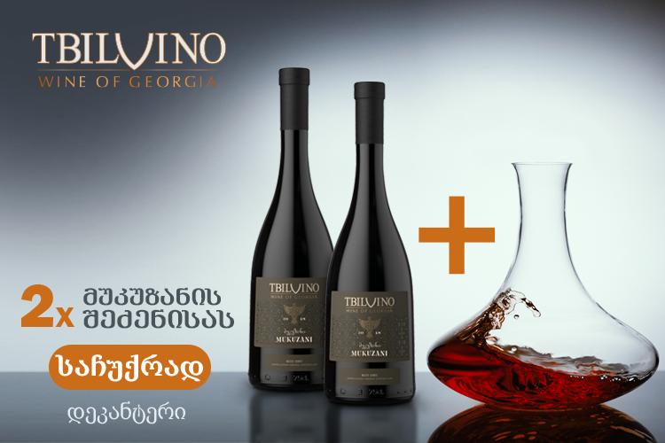 Tbilvino-mukuzani-gift-750X500-Geo