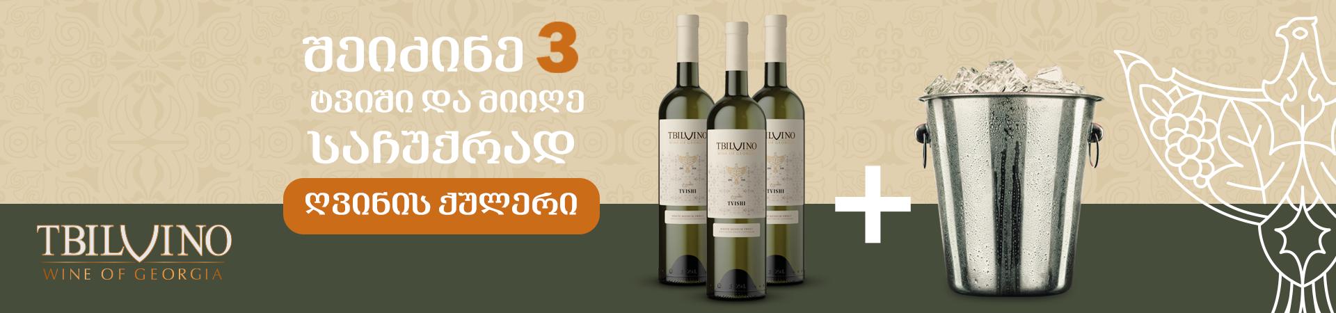 tvishi-wine-cooler-1920X450-GEO