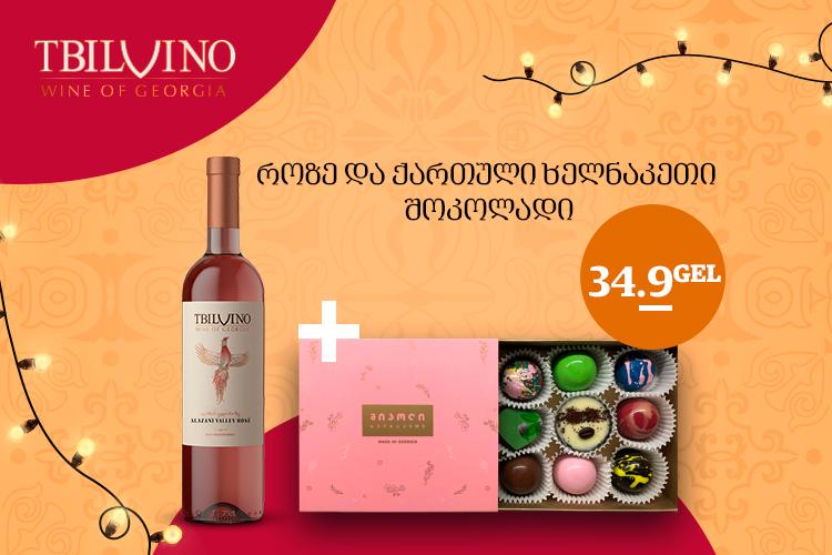 Tbilvino-New-year-bomboneri-gift-750X500-GEO