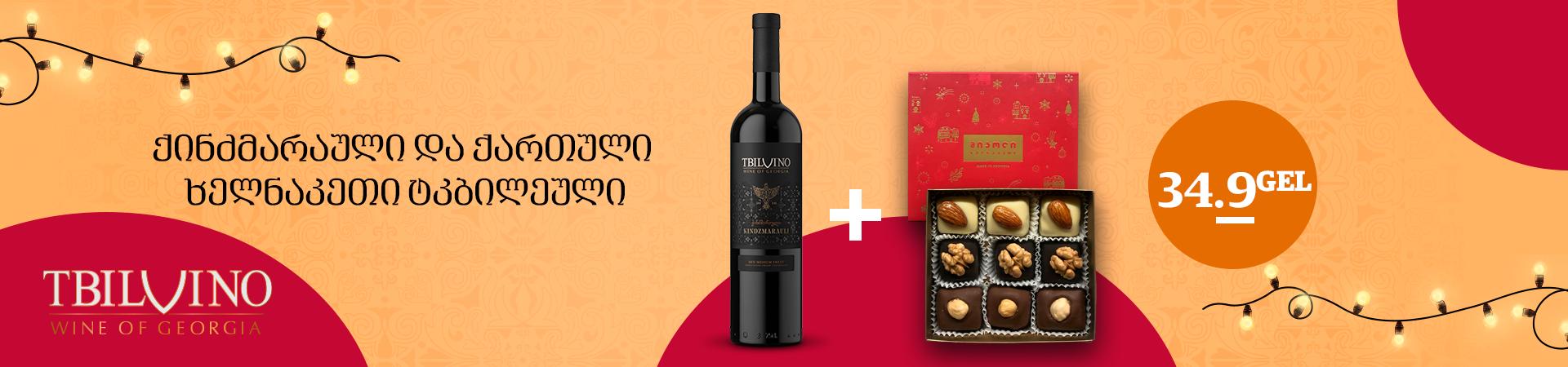 Tbilvino-New-year-gozinaki-gift-1920X450-GEO