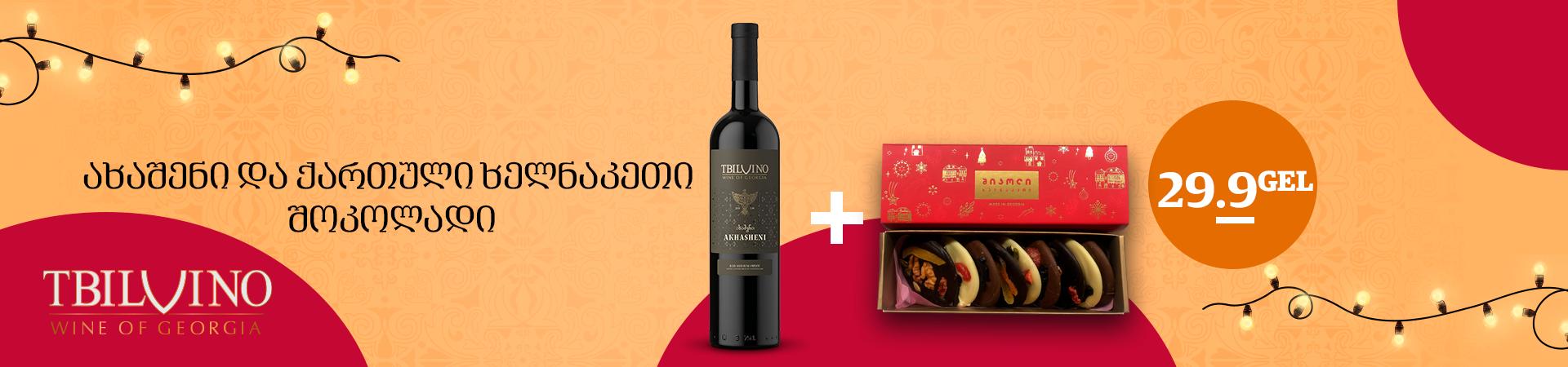 Tbilvino-New-year-mendiantebi-gift-1920X450-GEO