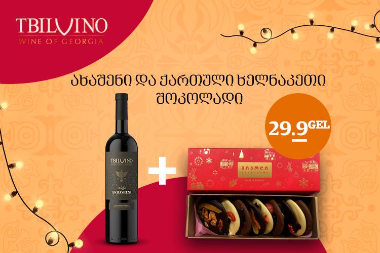 Tbilvino-New-year-mendiantebi-gift-750X500-GEO