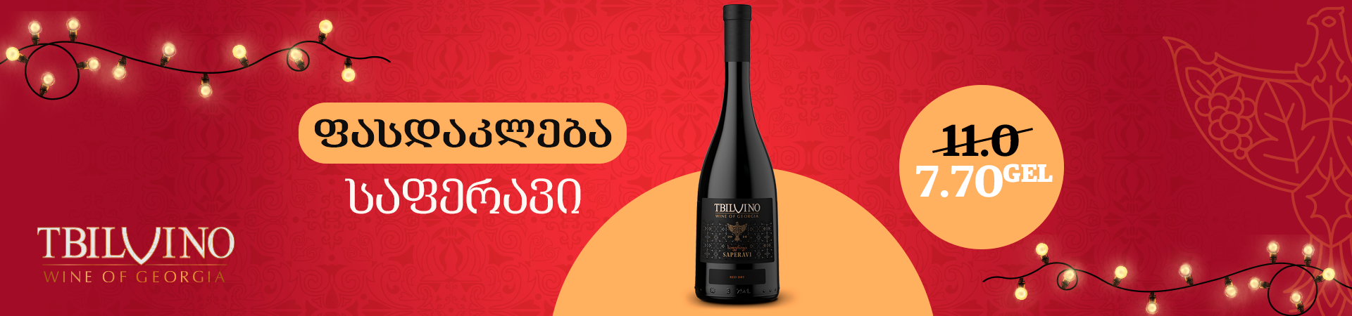 Tbilvino-New-year-saferavi-1920X450-GEO
