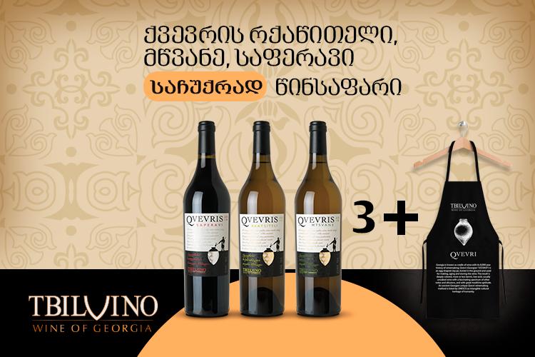 Tbilvino-3-qvevry-wine-+-apron-750X500-Geo