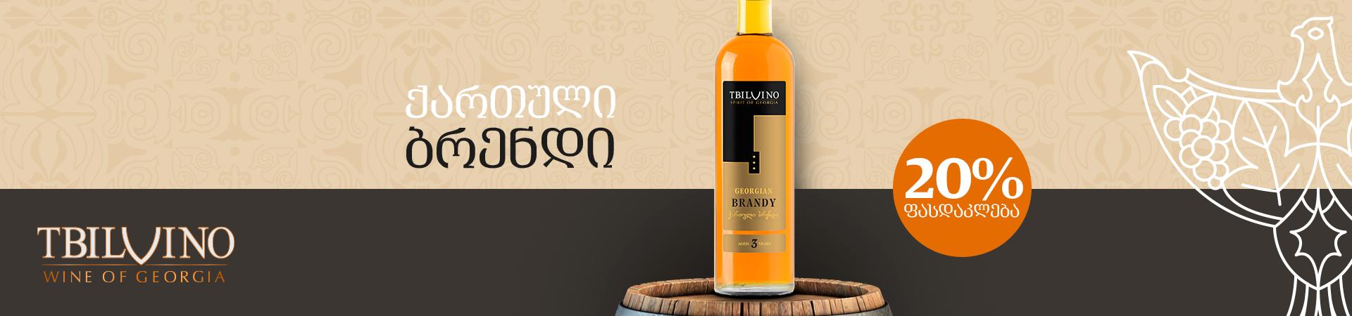 Tbilvino-brendi-1920X450-Geo