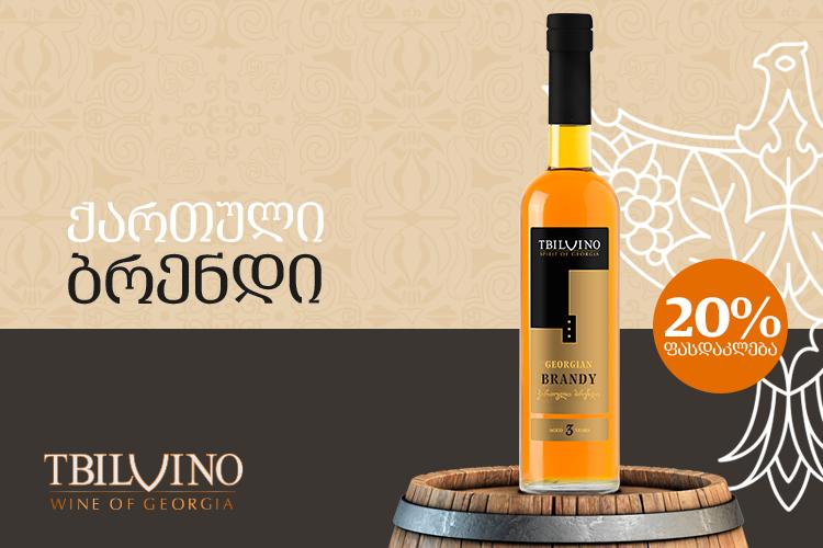 Tbilvino-brendi-750X500-Geo