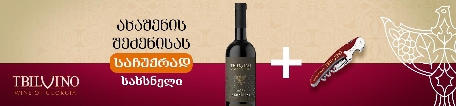 Tbilvino-Axasheni-+-Wine-opener-1920X450-GEO