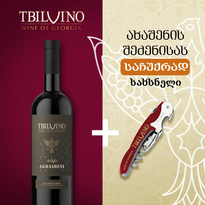 Tbilvino-Axasheni-+-Wine-opener-Sqare