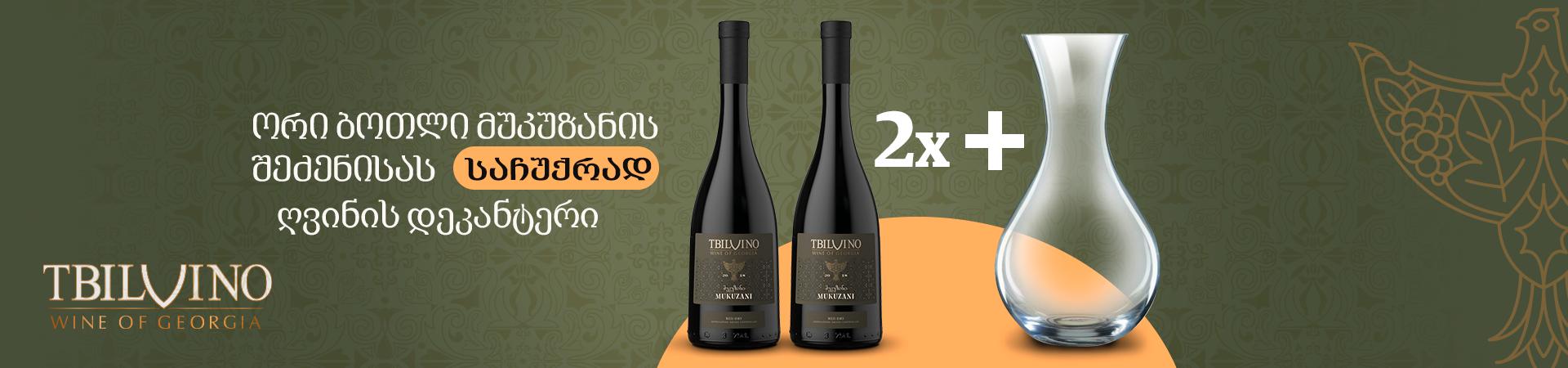 Tbilvino-Mukuzani-Decanter-gift-1920X450-GEO (1)
