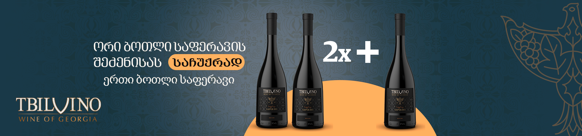 Tbilvino-Saperavi-2+1-1920X450-GEO