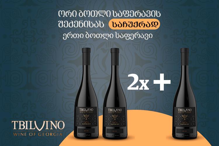 Tbilvino-Saperavi-2+1-750X500-Geo